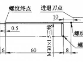 CAXA数控车编程加工多头螺纹教程