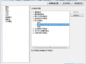 Caxa打开DWG/DXF文件时,找不到SHX字形文件的处理方法