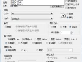 CAXA CAD图纸保存为PDF和图片方法