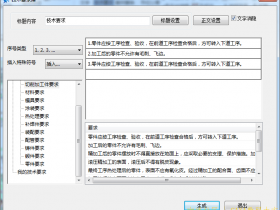 CAXA电子图板常用功能操作教程