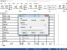 CAXA电子图板BOM明细表输出及明细表与外部文件关联教程