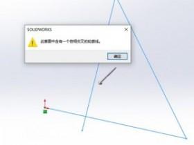 Solidworks草绘中允许的轮廓类型