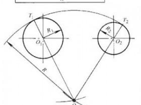机械制图:圆弧与圆弧的连接的作图步骤
