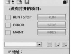 使用S7-PLCSIM仿真软件调试PLC程序教程