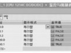 用监控表格调试PLC程序基本教程