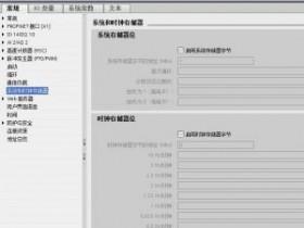 设置S7-1200PLC系统存储器字节与时钟存储器字节