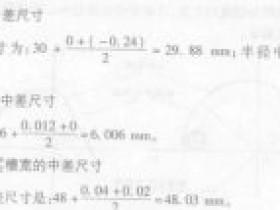 带公差尺寸线切割编程的计算方法