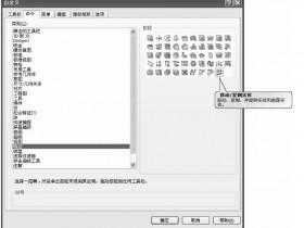 Solidworks自定义工具栏图标教程