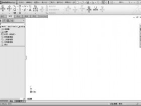 SolidWorks三种创建草图的方法