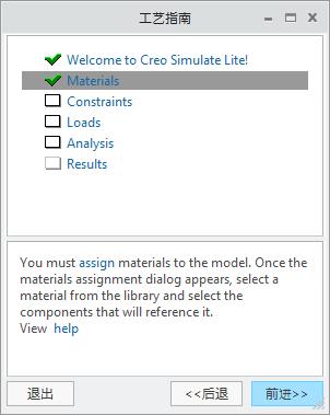 Creo Simulate有限元分析实例教程