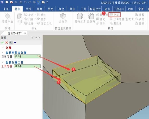 CAXA 3D建模入门实例教程—包饺子模具