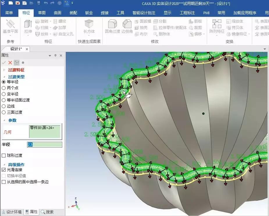 CAXA 3D建模入门实例教程—果盘