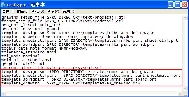 Creo更改默认单位为公制mm的模板配置教程