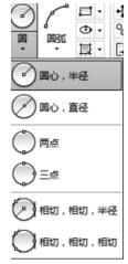 """Autocad""""草图与注释""""界面的功能区简介"""