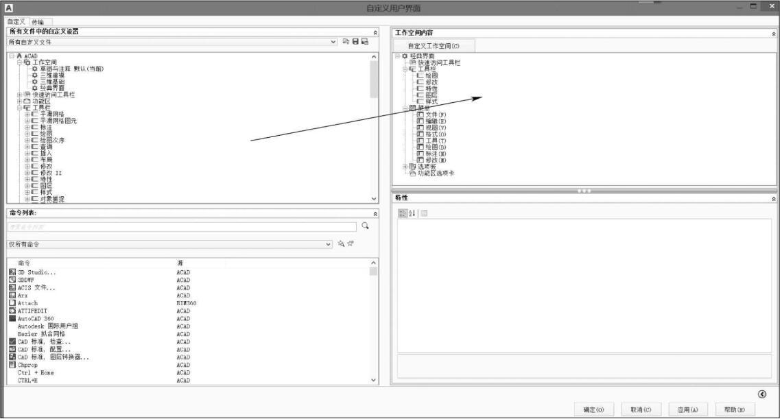 AutoCAD2018自定义经典工作空间教程